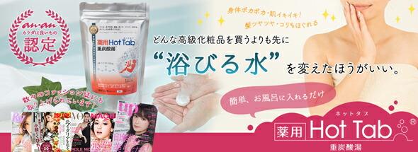 どんな高級化粧品を買うよりも先に浴びる水を変えた方がいい。薬用ホットタブ重炭酸湯!