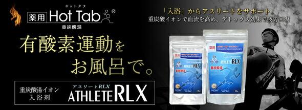 入浴からアスリートをサポート!有酸素運動をお風呂で!重炭酸湯イオン入力剤アスリートRLX