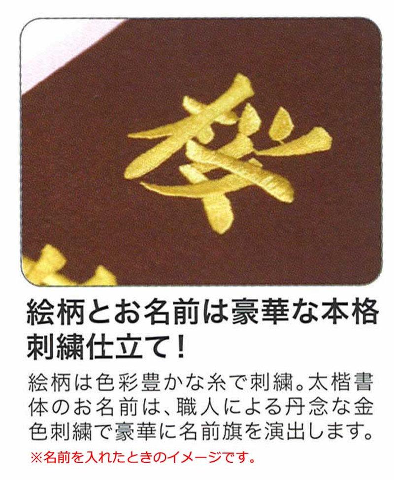 名前入れ 本格刺繍仕立て 五月飾りに添える 節句名前旗飾り とら(中)飾り台付き画像2