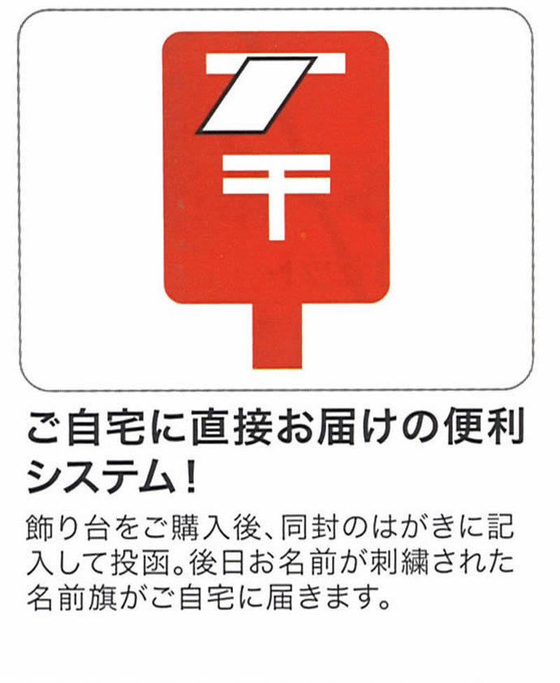 名前入れ 本格刺繍仕立て 五月飾りに添える 節句名前旗飾り とら(中)飾り台付き画像5
