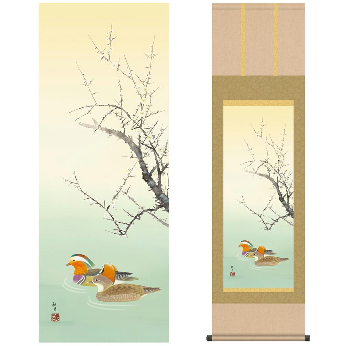 花鳥掛軸 四季花鳥 四季趣彩 冬 鴛鴦