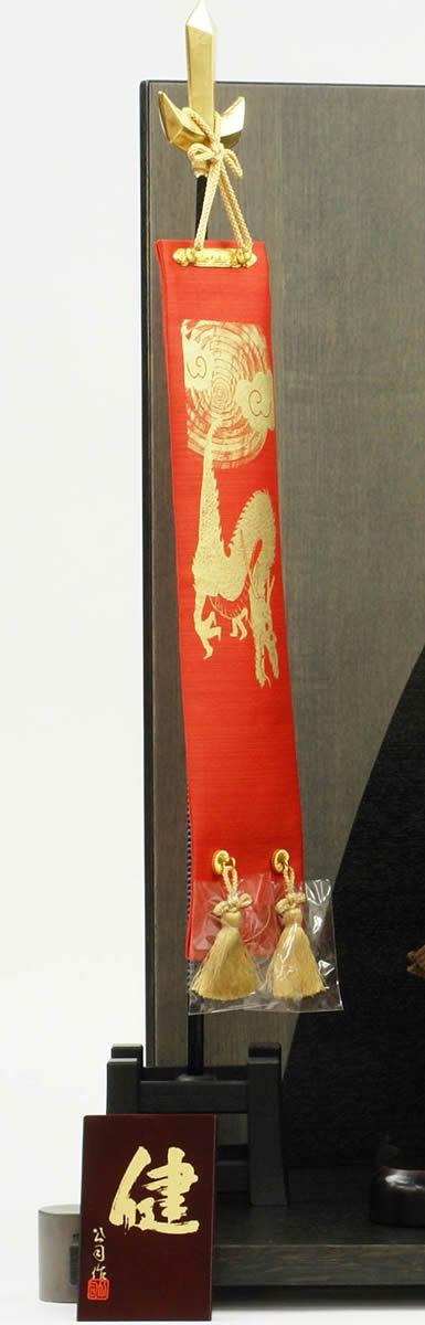 五月人形 五月節句飾り 平飾り 武者人形 子供大将 (鎧姿) 人形工房天祥オリジナル 五月人形・健ちゃんシリーズ 「健 (鎧着・赤裾濃)」 (正絹糸縅仕立・金小札)(のぼり飾り付)画像9
