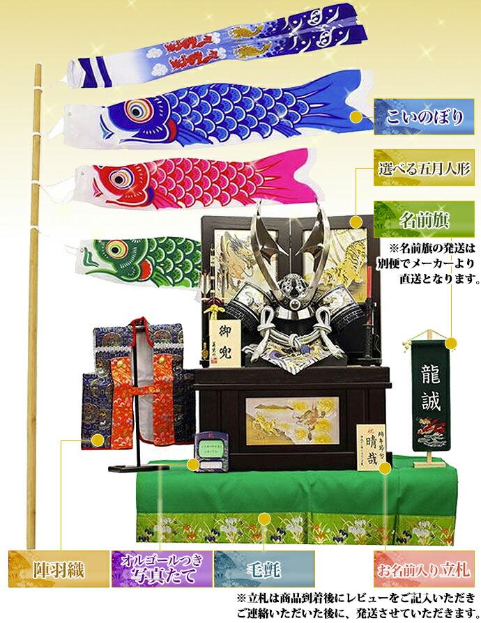 こいのぼり 遊べる五月人形 名前旗 お名前入り立札 オルゴール付き写真立て 陣羽織 毛氈