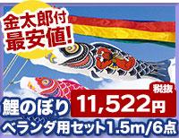 最安値 鯉のぼりベランダ用セット1.5m 金太郎付