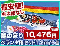 最安値 鯉のぼりベランダ用セット1.2m