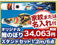 凛 鯉のぼりスタンドセット1.2m 家紋名入れ付