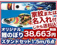凛 鯉のぼりスタンドセット1.5m 家紋名入れ付