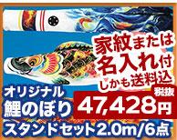 凛 鯉のぼりスタンドセット2m 家紋名入れ付