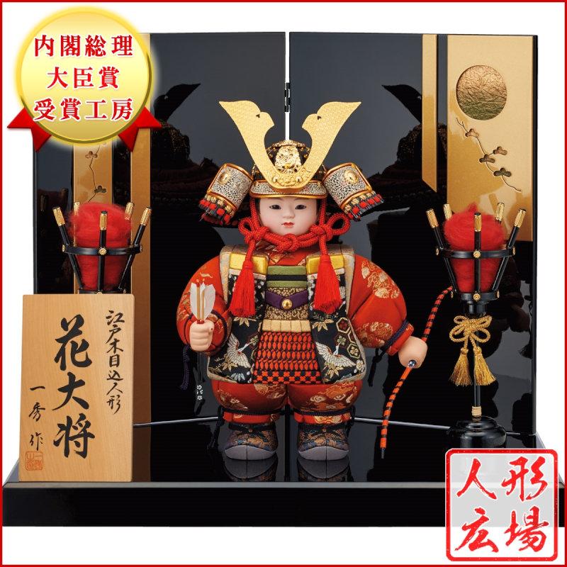 五月人形 一秀作 武者人形飾り 「花大将A・陣羽織・大」
