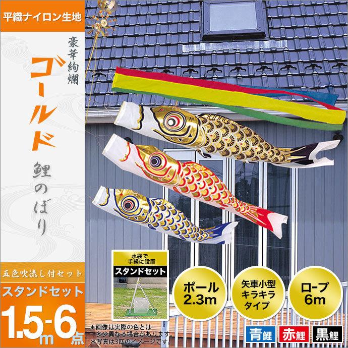 ゴールド鯉・スタンドセット 水袋付 ガーデン用・平織ナイロン生地使用