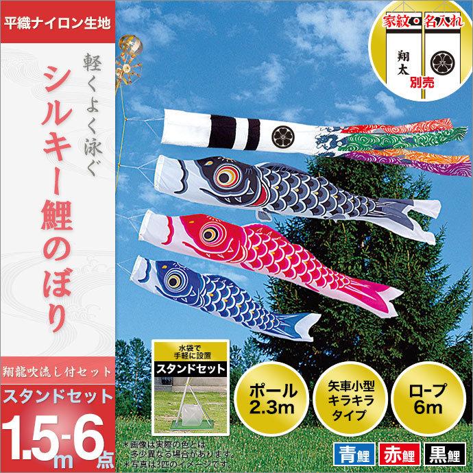 翔龍付シルキー鯉・スタンドセット 水袋付 ガーデン用・スタンドタイプ・平織ナイロン生地使用