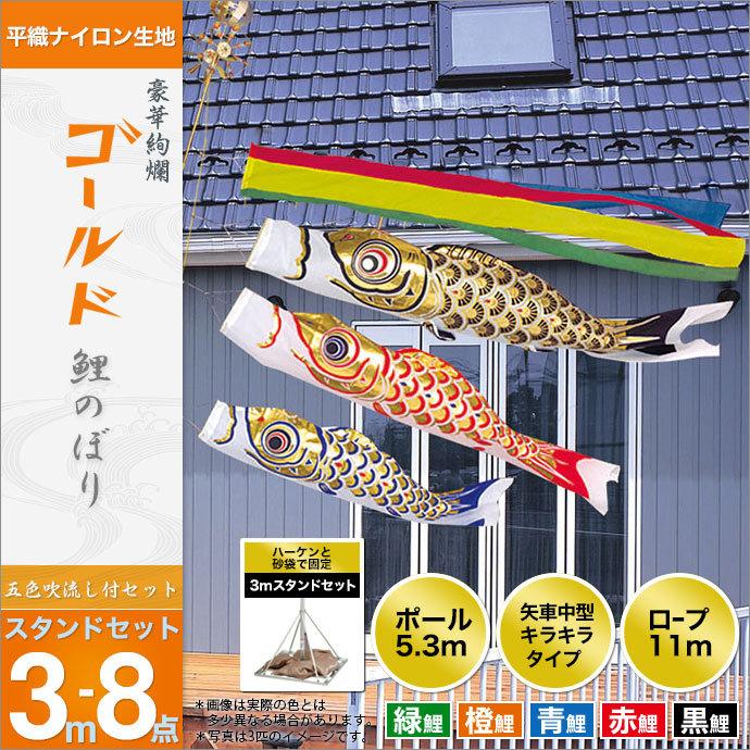 ゴールド鯉・スタンドセット 砂袋付 ガーデン用・平織ナイロン生地使用