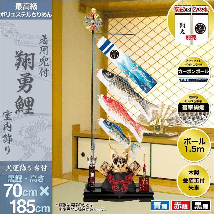 着用兜付 翔勇・室内鯉のぼりフルセット 室内用・カーボン製軽量ポール使用