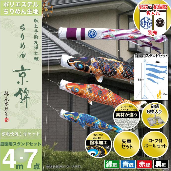 ちりめん京錦 庭園用スタンドセット(砂袋)