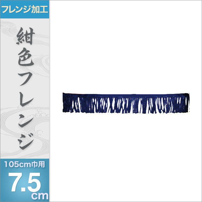 節句幟 フレンジング加工 紺色フレンジ(7.5cm)