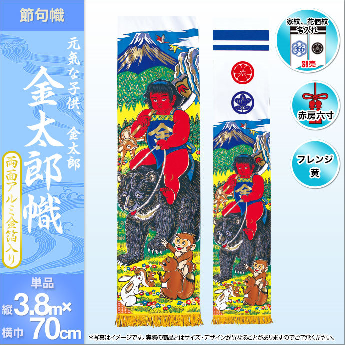 熊のり金太郎と動物の仲間たちの姿を贅沢に10色の友禅で染めた出世幟 3.8mアルミ金箔金太郎幟
