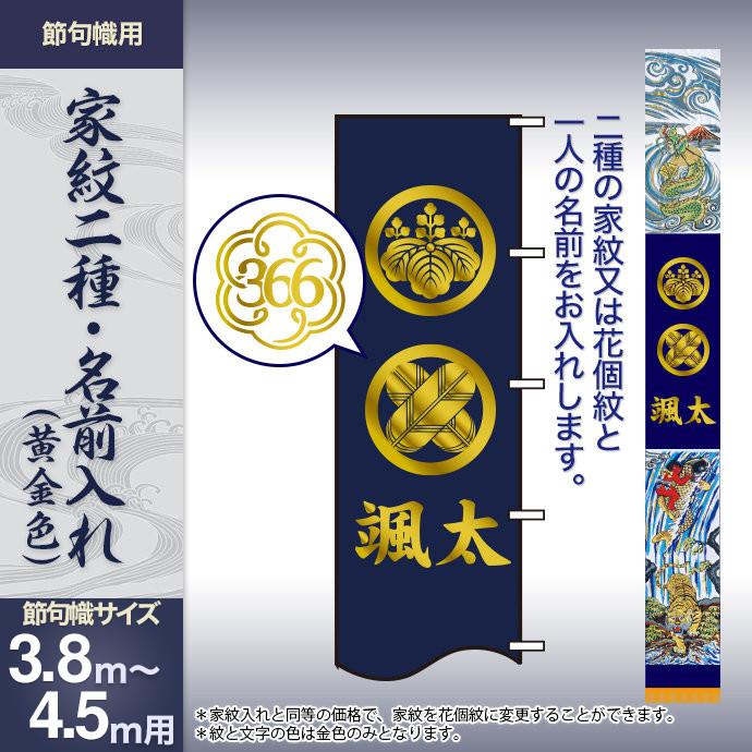 節句幟(3.8m) 家紋2種 お名前入れ(黄金色) 専用