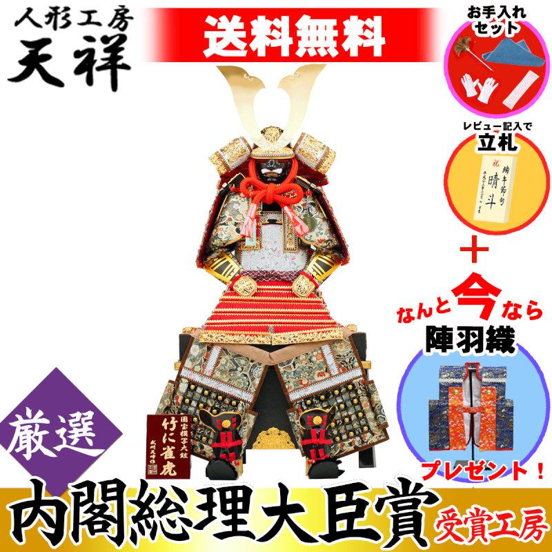 鎧13号-奉納鎧-竹に雀虎-(正絹赤糸縅・剥ぎ合せ鉢)・単品