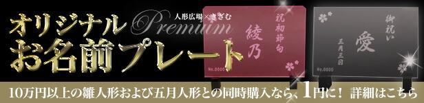 お名前プレート1円