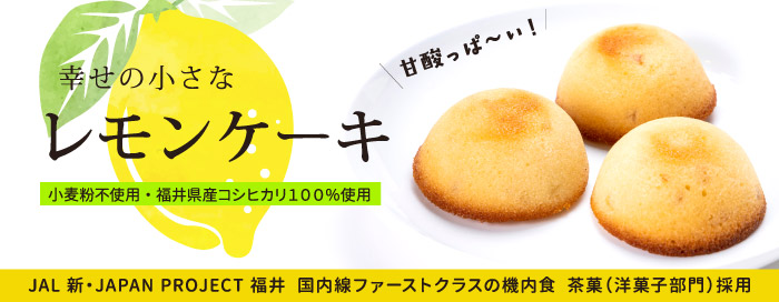 幸せの小さなレモンケーキ