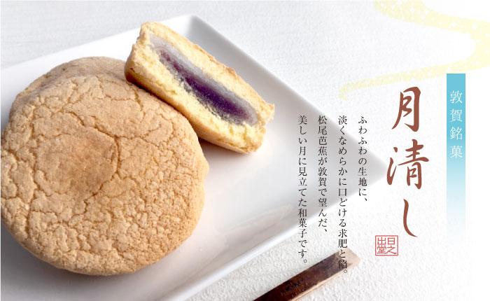 敦賀銘菓「月清し」