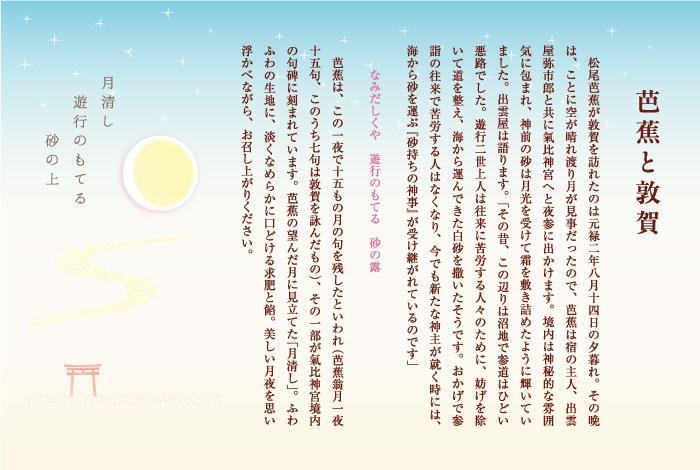 松尾芭蕉と敦賀の月