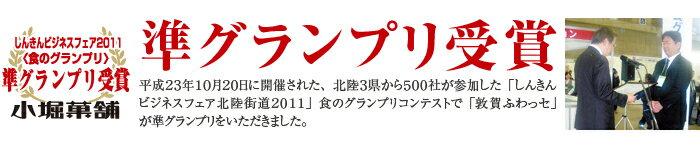 しんきんビジネスフェア2011「食のグランプリ」準グランプリ受賞