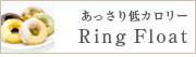 Ring Float(リング・フロート)