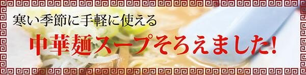 寒い季節に手軽に使える中華麺スープそろえました。