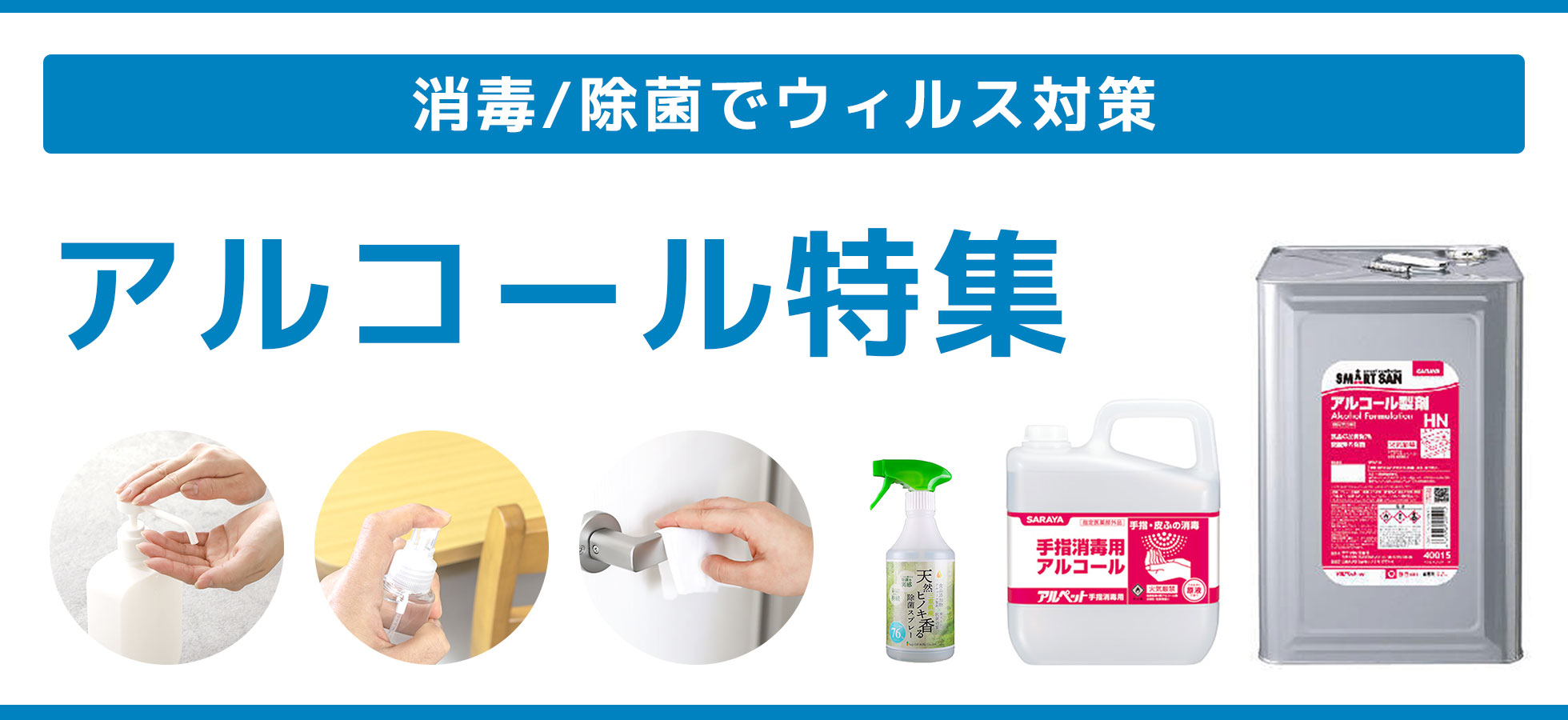 消毒/除菌でウィルス対策 アルコール特集
