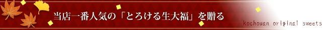 タイトルバーとろける生大福<15個入>