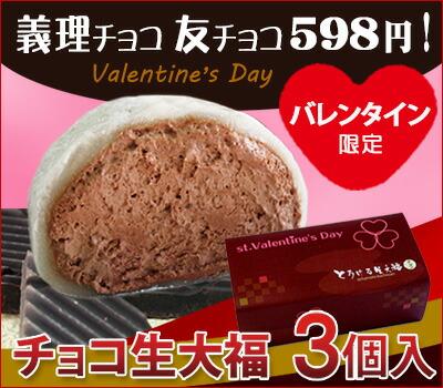 バレンタインとろけるチョコ生大福