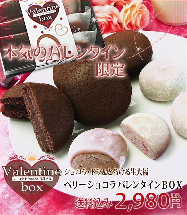 バレンタイン限定 本気のバレンタインに ベリーショコラバレンタインボックス