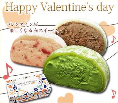 バレンタイン生大福3種類入り チョコ・抹茶・苺