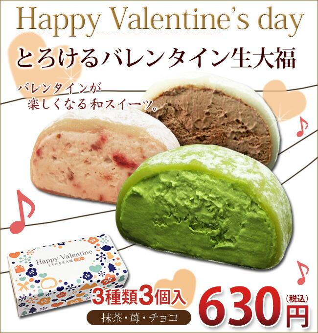 とろけるバレンタイン生大福630円