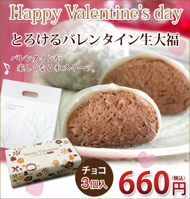 とろけるバレンタイン生大福660円