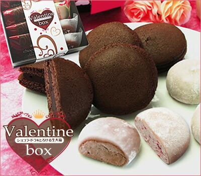 ベリーショコラバレンタインBOX