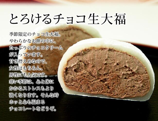チョコ生大福