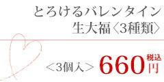 生大福<3種類入>660円