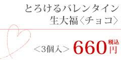 チョコ<3個入>660円