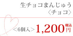 生チョコまんじゅう<6個入>