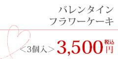 フラワーケーキ3500