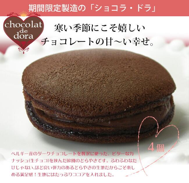 バレンタイン生チョコどら焼