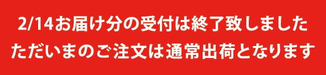 2/14お届け終了