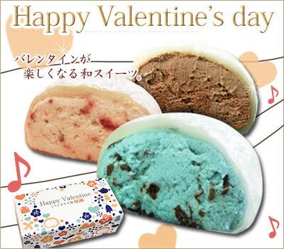 バレンタイン生大福3種類入り チョコミント・チョコ・苺