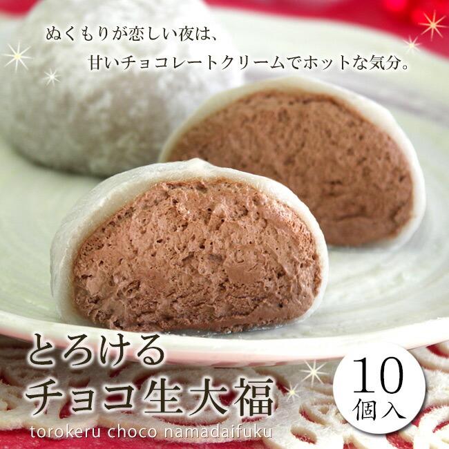 冬限定!とろけるチョコレート生大福メイン