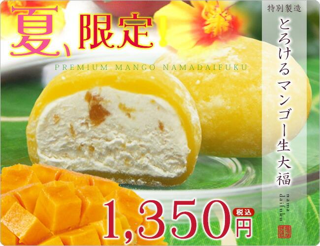 季節商品 とろけるマンゴー生大福