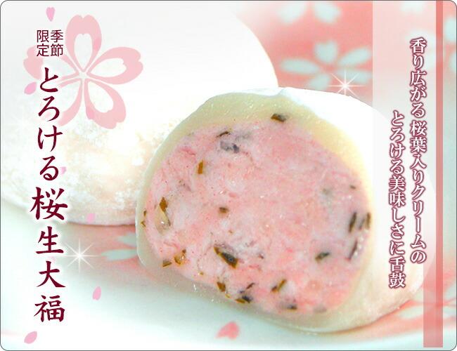 季節限定 とろける桜生大福