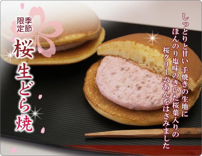 桜スイーツ「桜生どら焼」