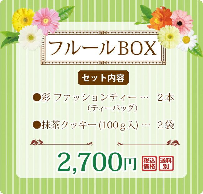 フルールBOX セット内容